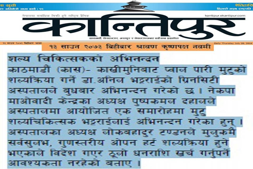 News Published On Different News Paper
