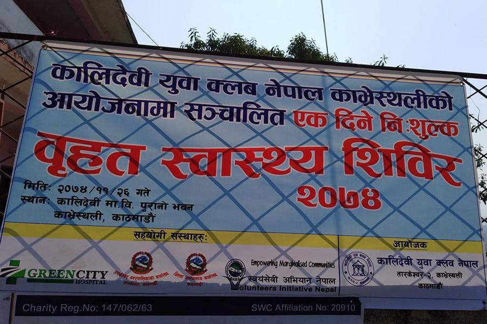 Free Health Camp in Dharmasthali