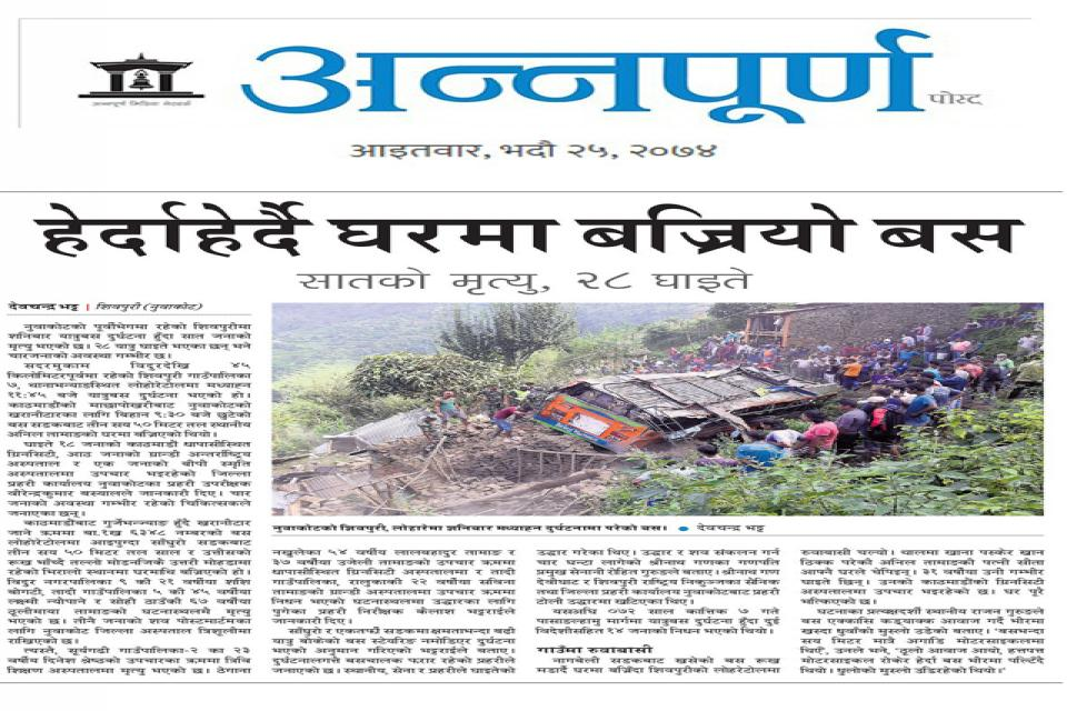 News Published On Different Daily News paper