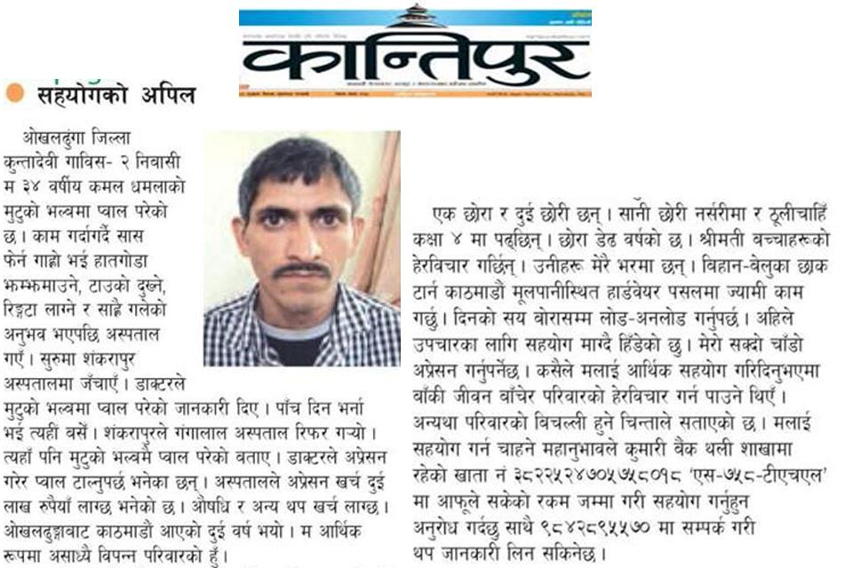 News Published On Different News Paper On Different Date