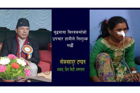 वुद्धमाया विश्वकर्मा  काठमाडौमा  : ग्रिन सिटी अस्पतालले निशुल्क उपचार गर्ने